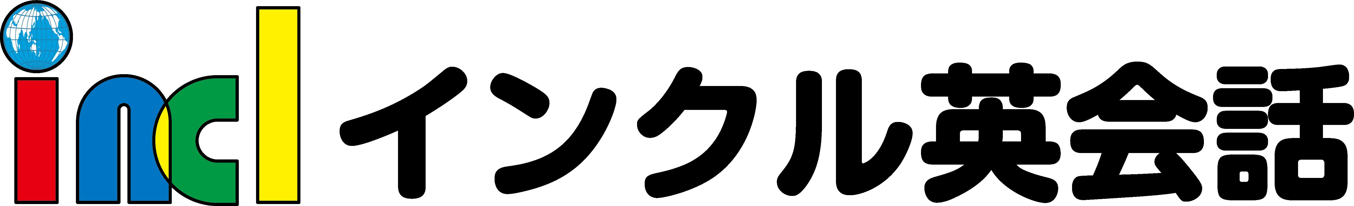 インクル採用ページ